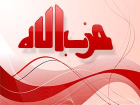 '���nc� G�z' Hizbullah Cemaati Olmal�d�r