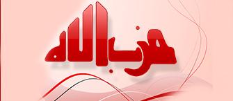 Hizbullah'tan darbeye kar�� direnme �a�r�s�
